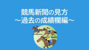 競馬新聞の見方~過去の成績欄編~