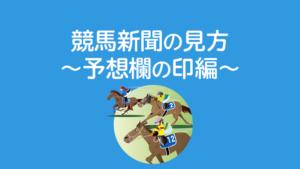 競馬新聞の見方~予想欄の印編~