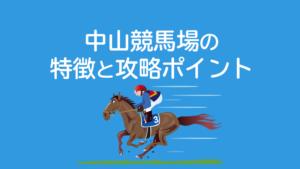 中山競馬場の特徴と攻略ポイント
